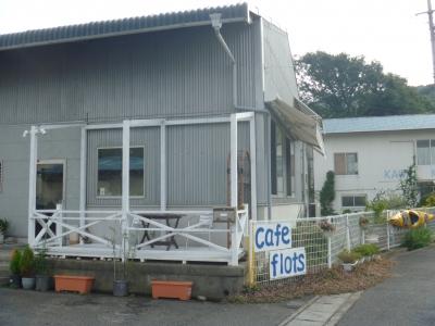 仁尾 カフェ フロ