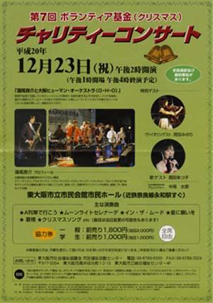 12月23日東大阪市民