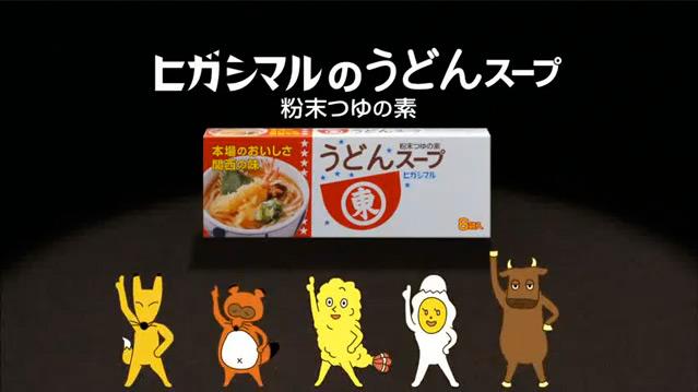 ヒガシマル うどんスープ CM