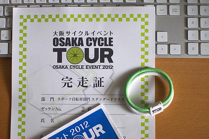 大阪サイクルイベント2012 完走証