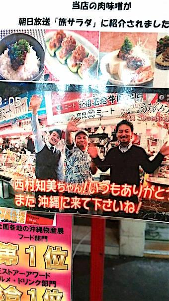 肉味噌2.jpg