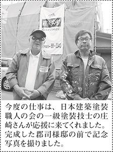 今度の仕事は、日本建築塗装職人の会の一級塗装技士の庄崎さんが応援に来てくれました。完成した郡司様邸の前で記念写真を撮りました。