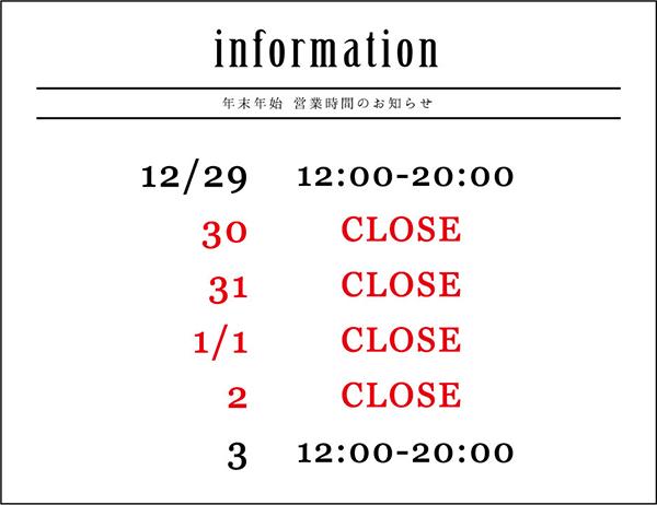 営業時間のお知らせ.jpg