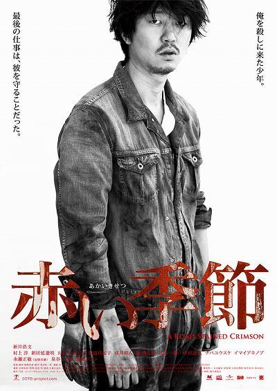 映画「赤い季節 」監督:能野哲彦 2012年10月13日公開!