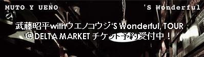 武藤昭平withウエノコウジ 〜Muto Y Ueno Tour 2012-2013〜 'S Wonderful, TOUR