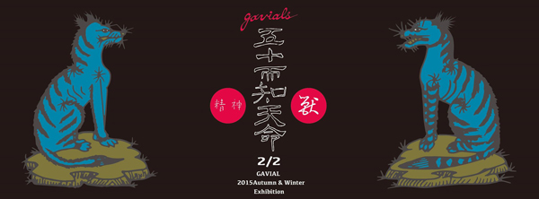 GAVIAL 2015 AUTUMN&WINTER EXHIBITION gavial 2015秋冬 中村達也gavial