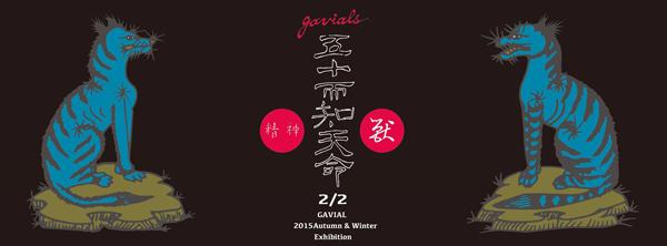 GAVIAL 2015 AUTUMN&WINTER EXHIBITION gavial 2015秋冬 中村達也gavial