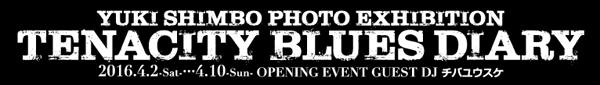 新保勇樹写真展「Tenacity Blues Diary」at 高松 オープニングイベントGUEST DJ チバユウスケ