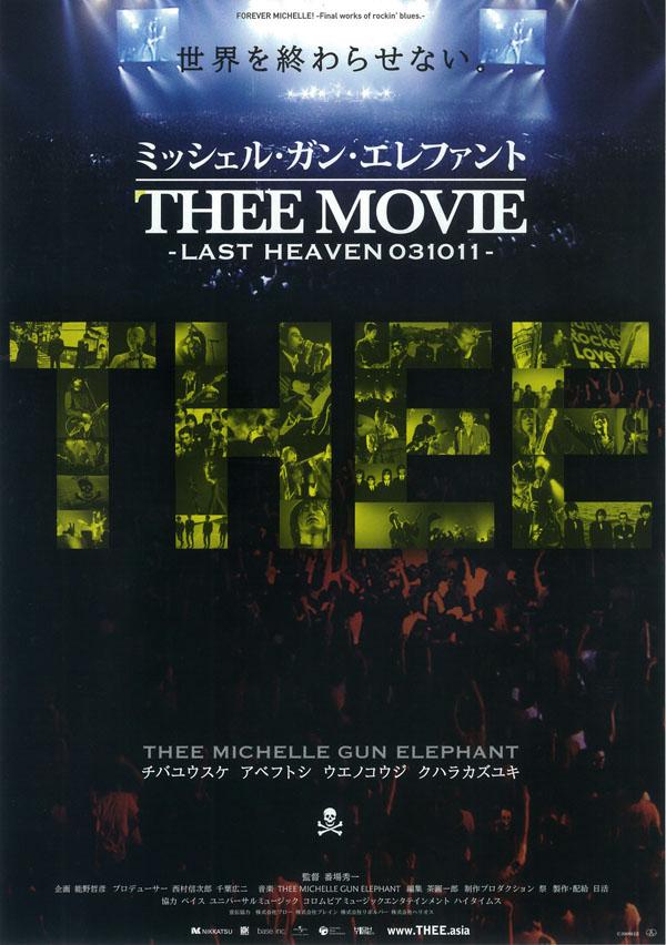 """ミッシェル・ガン・エレファント """"THEE MOVIE"""" −LAST HEAVEN 031011− THEE MICHELLE GUN ELEPHANT"""