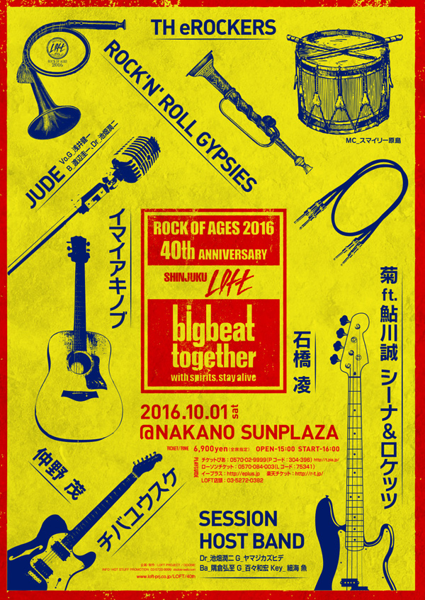 SHINJUKU LOFT 40TH ANNIVERSARY ROCK OF AGES 2016 ��Big beat together with spirits, stay alive����