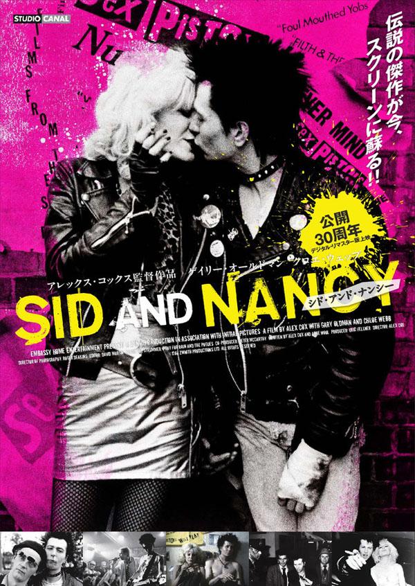 アレックス・コックス監督作、ゲイリー・オールドマン主演『シド・アンド・ナンシー』