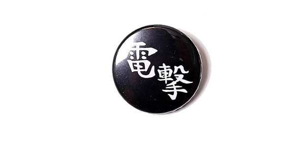 RUDE GALLERY / CAN BADGE 25mm -電撃 ルードギャラリー 缶バッヂ