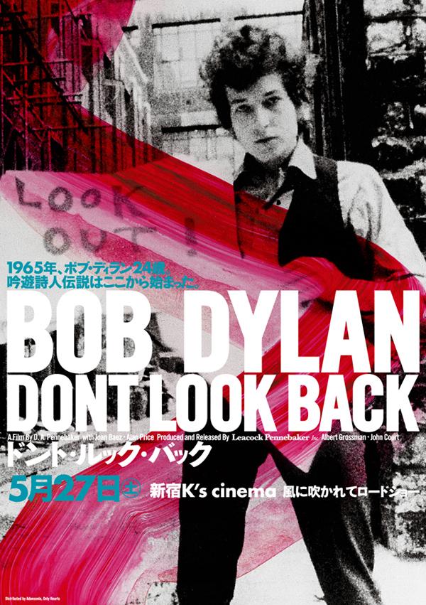 ボブ・ディラン BOB DYLAN ドント・ルック・バック(Dont Look Back)