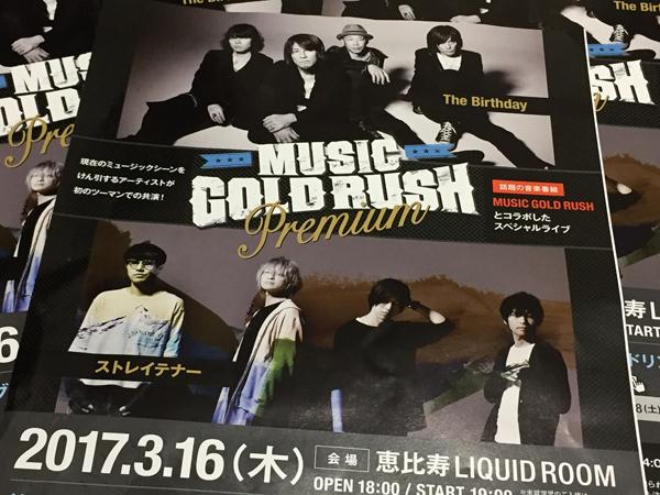 MUSIC GOLD RUSH プレミアム The Birthday×ストレイテナー