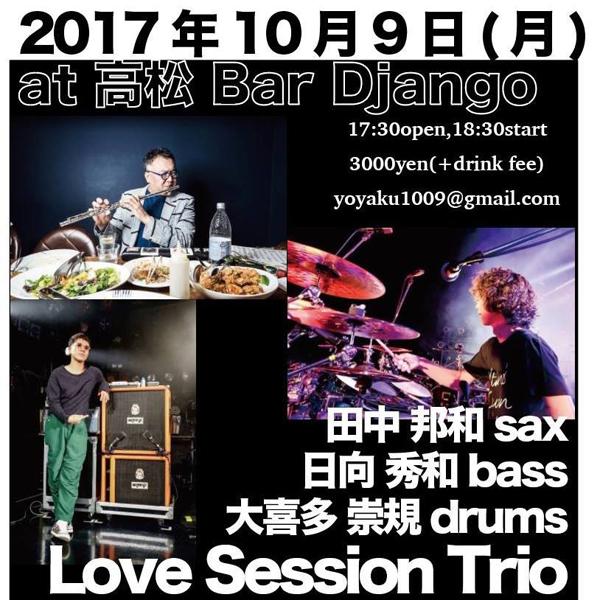 Love Session Trio - 田中邦和、日向秀和、大喜多崇規