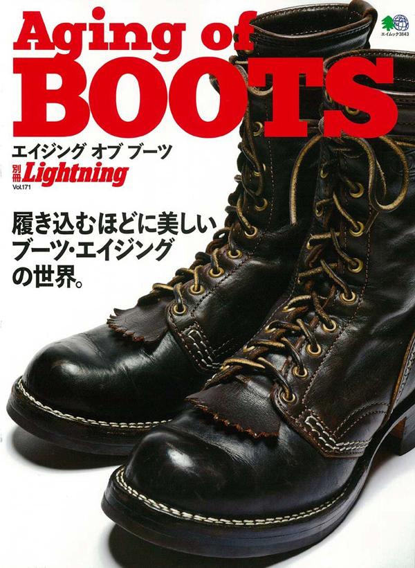 別冊Lightning vol.171 Aging of BOOTS エイジングオブブーツ