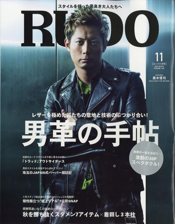 RUDO (ルード) 2017年 11月号