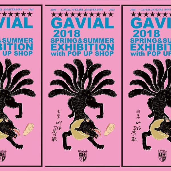 GAVIAL 2018  SPRING&SUMMER EXHIBITION gavial 中村達也