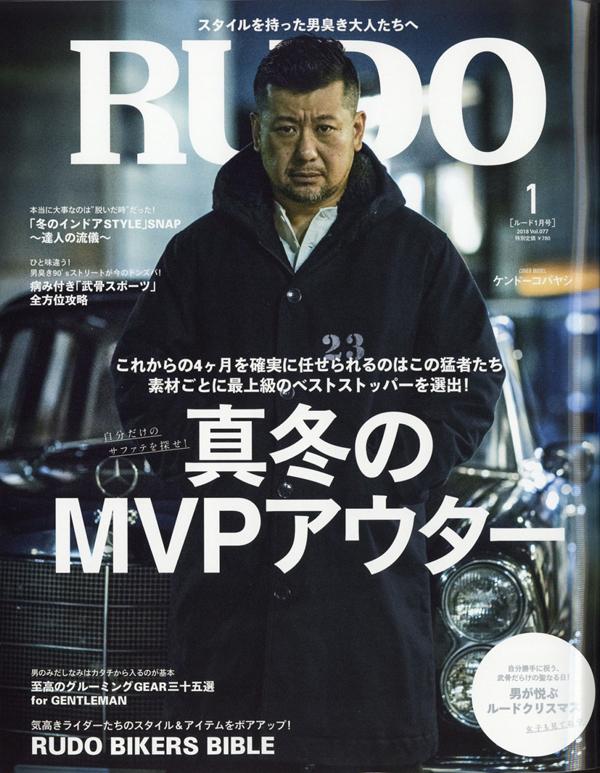 RUDO (ルード) 2018年 01月号