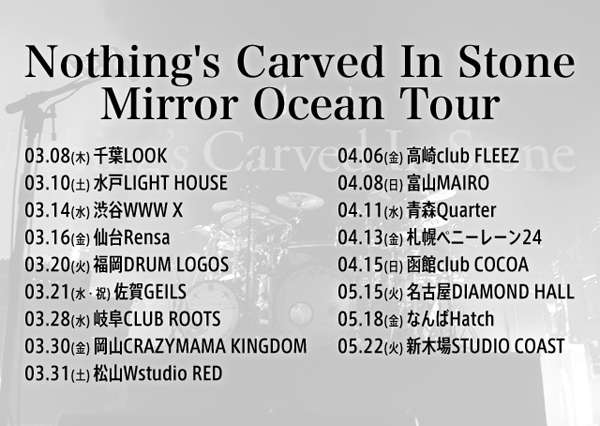 Nothings Carved In Stone 「Mirror Ocean」