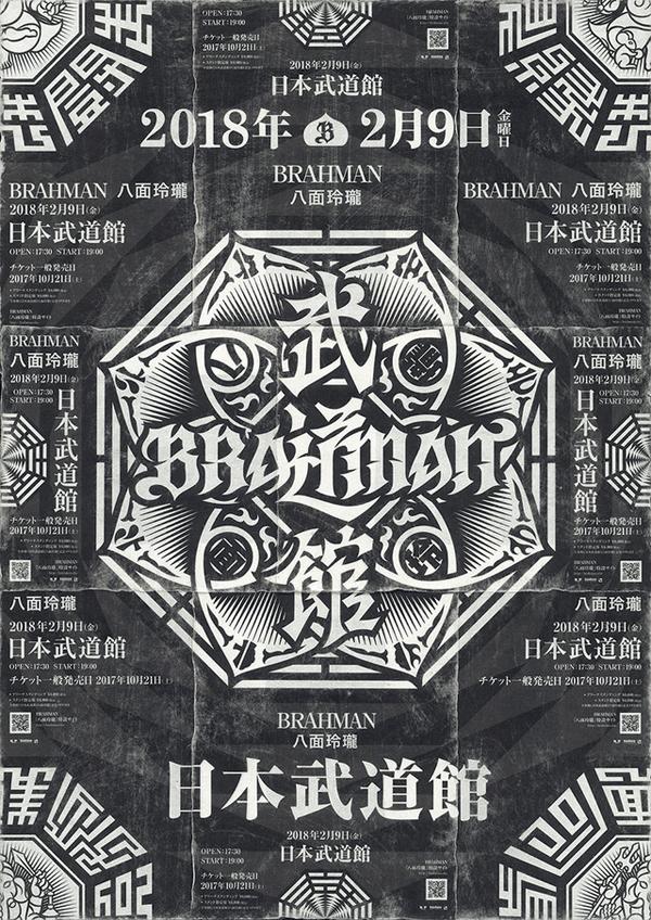 ブラフマン BRAHMAN 日本武道館 「八面玲瓏」