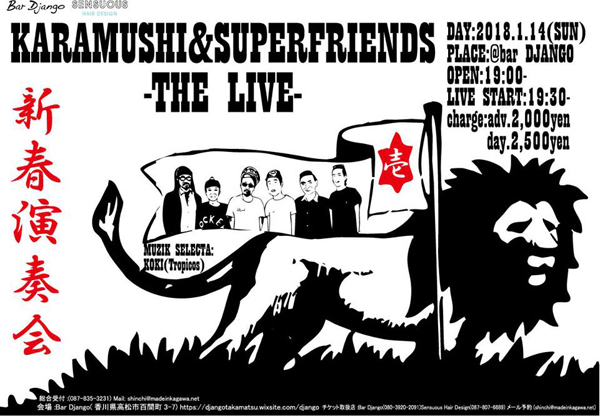 KARAMUSHI&SUPER FRIENDS 高松