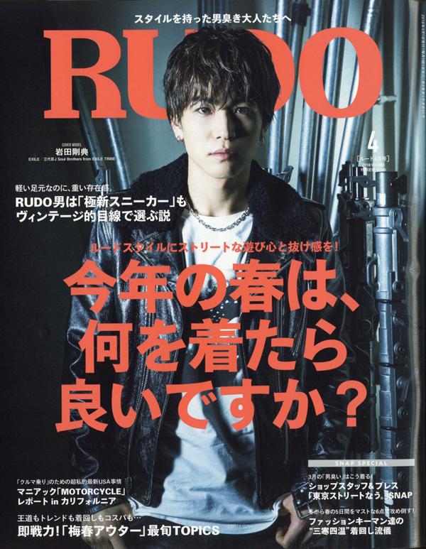 RUDO (ルード) 2018年 04月号