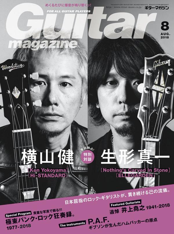 Guitar magazine(ギター・マガジン) 横山健×生形真一