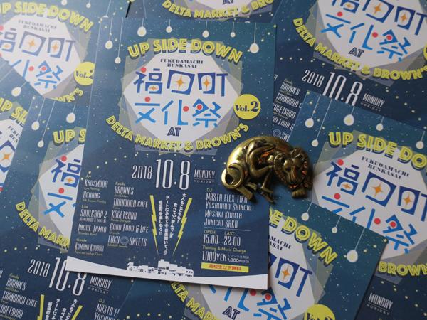 福田町文化祭〜UP SIDE DOWN〜 Vol.2