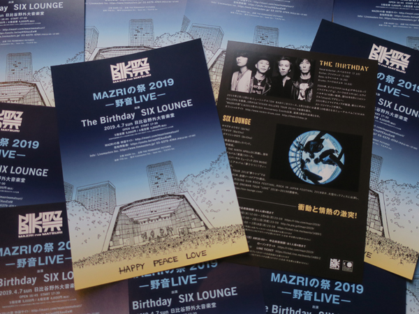 MAZRIの祭 2019 -野音LIVE-