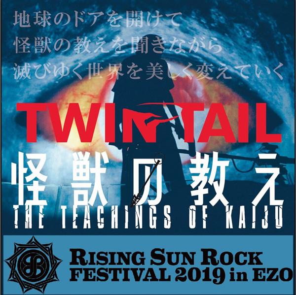 ライブシネマ「怪獣の教え」Performed by TWIN TAIL