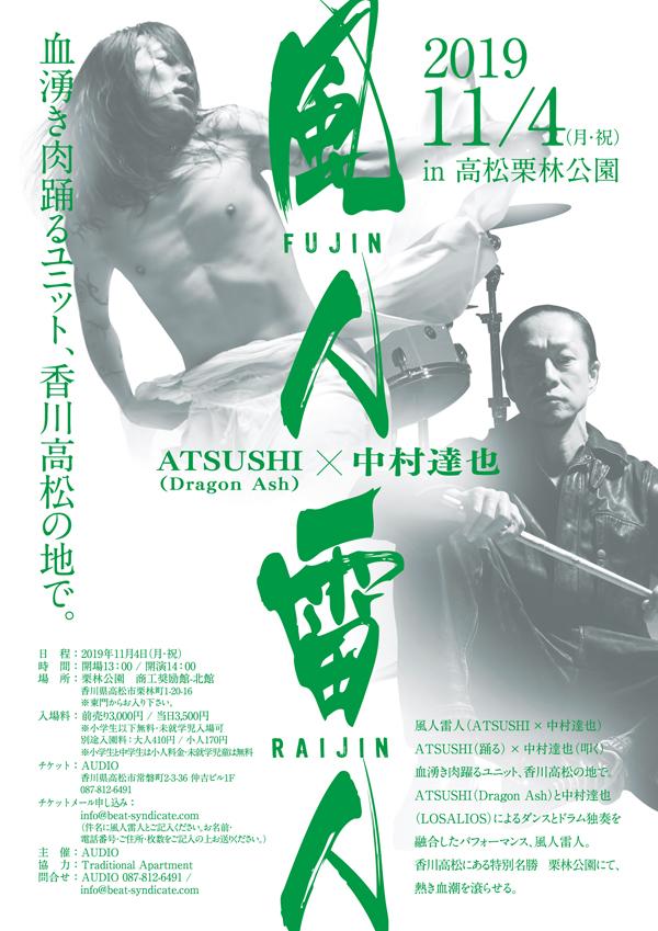 風人雷人(ATSUSHI×中村達也) in 高松栗林公園