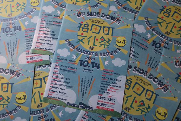福田町文化祭〜UP SIDE DOWN〜 Vol.3