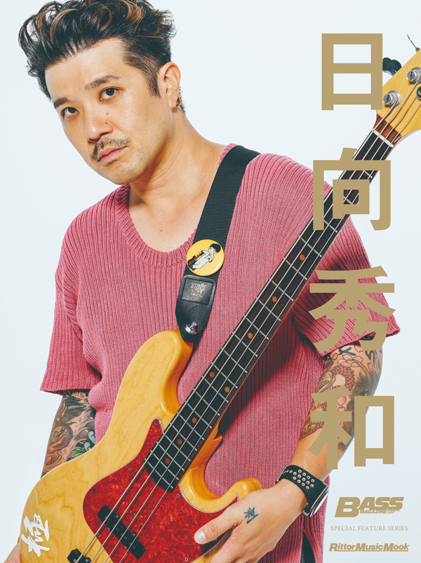 BASS MAGAZINE SPECIAL FEATURE SERIES 日向秀和