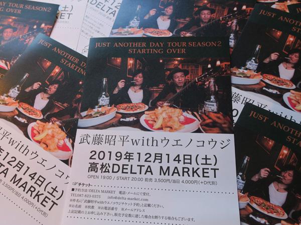 武藤昭平withウエノコウジ「JUST ANOTHER DAY TOUR SEASON2 STARTING OVER」