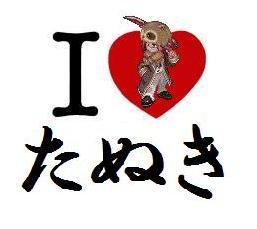 I love たぬき