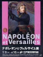 ナポレオンとヴェルサイユ展