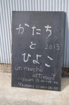 かたちとひよこ2013