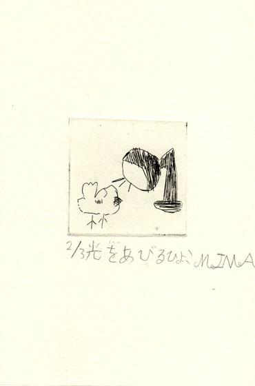 ミニ銅版画