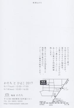 かたちとひよこ2017