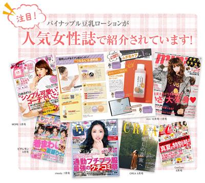 鈴木ハーブ研究所のパイナップル豆乳ローションが雑誌に紹介されているところ