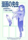 漫画の先生(2)