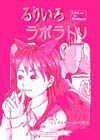 るりいろラボラトリ vol.3