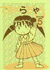 でもくらちゃんV(5-five)