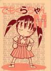 でもくらちゃんM(ミネリアム-2000)