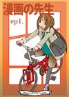 漫画の先生ep1.