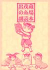 出茂倉の糸場副読本1
