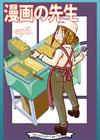 漫画の先生 ep4.