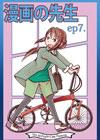 漫画の先生ep.7