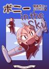 ボニーin the Sky